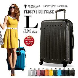 GRIFFINLAND スーツケース Lサイズ キャリーケース キャリーバッグ Fk1037-1 L/LM 大型 安い 軽量 ファスナー TSAロック ハードケース 海外 国内 旅行 Go To Travel キャンペーン おすすめ かわいい 女子旅