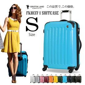 GRIFFINLAND スーツケース Sサイズ キャリーケース キャリーバッグ Fk1037-1 S 小型 安い 軽量 ファスナー ジッパー TSAロック ハードケース 海外 国内 旅行 Go To Travel キャンペーン おすすめ かわいい 女子旅