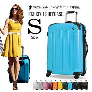 GRIFFINLAND スーツケース Sサイズ キャリーケース キャリーバッグ Fk1037-1 S 小型 安い 軽量 ファスナー ジッパー TSAロック ハードケース 海外 国内 旅行 Go To Travel キャンペーン おすすめ かわい