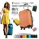 GRIFFINLAND 機内持ち込み スーツケースキャリーケース キャリーバッグ Fk1037-1 SSサイズ 小型 安い 一人旅 軽量 ファスナー TSAロック ハードケース 機内持込 海外 国内 旅行 Go To Travel おすすめ かわいい 女子旅