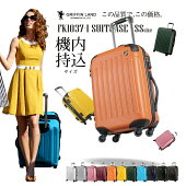 GRIFFINLAND機内持ち込みスーツケースキャリーケースキャリーバッグFk1037-1SSサイズ小型安い一人旅軽量ファスナーTSAロックハードケース機内持込海外国内旅行GoToTravelおすすめかわいい女子旅
