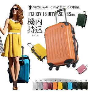 GRIFFINLAND 機内持ち込み スーツケースキャリーケース キャリーバッグ Fk1037-1 SSサイズ 小型 安い 一人旅 軽量 ファスナー TSAロック ハードケース 機内持込 海外 国内 旅行 Go To Travel おすすめ か