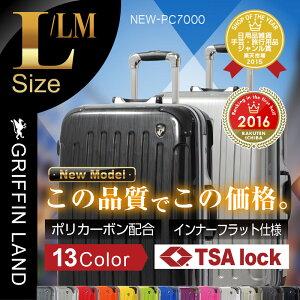 スーツケース キャリーケース キャリーバッグ 【当...