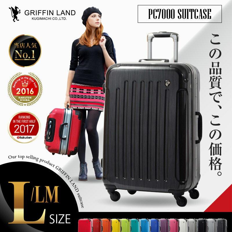 スーツケース キャリーケース キャリーバッグ PC7000 L/LM サイズ 旅行用品 旅行かばん 軽量 L 大型 7〜14日用に最適 フレーム 【あす楽対応】