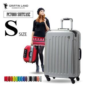 スーツケース Sサイズ キャリーケース キャリーバッグGRIFFINLAND PC7000 S 旅行カバン フレームタイプ 小型 2〜3日用 おすすめ かわいい 安い ビジネス 軽量 一人旅 あす楽対応 海外 国内 旅行 Go To