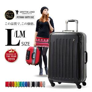 ★楽天年間ランキング2019受賞★GRIFFINLAND スーツケース Lサイズ キャリーケース キャリーバッグ PC7000 L/LM 旅行カバン フレーム 大型 安い 軽量 海外 国内 旅行 Go To Travel キャンペーン おすすめ