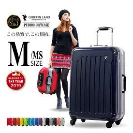 ★楽天年間ランキング2019受賞★ GRIFFINLAND スーツケース Mサイズ キャリーケース キャリーバッグ PC7000 M/MS フレームタイプ 安い 軽量 あす楽対応 海外 国内 旅行 キャッシュレス 5%還元 おすすめ かわいい 女子旅