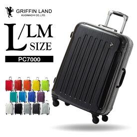 GRIFFINLAND スーツケース Lサイズ キャリーケース キャリーバッグ PC7000 L/LM 旅行カバン フレーム 大型 安い 軽量 海外 国内 旅行 Go To Travel キャンペーン おすすめ かわいい 女子旅
