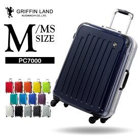 GRIFFINLAND スーツケース Mサイズ キャリーケース キャリーバッグ PC7000 M/MS フレームタイプ 安い 軽量 あす楽対応 海外 国内 旅行 Go To Travel キャンペーン おすすめ かわいい 女子旅