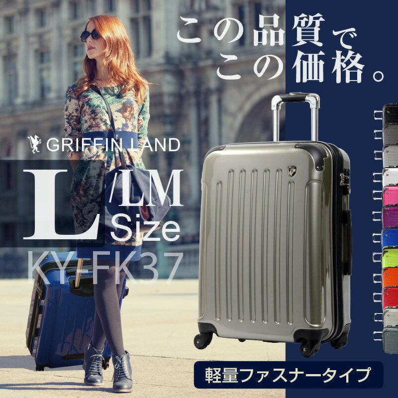 GRIFFINLAND ファスナータイプスーツケース 全12色 L/LMサイズ KYFK37