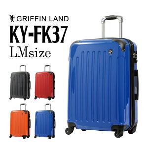 GRIFFINLAND スーツケース Lサイズ LMサイズ キャリーケース キャリーバッグ 鏡面 軽量 ファスナータイプ KY-FK37 大型 旅行カバン 安い 海外 国内 旅行 Go To Travel キャンペーン おすすめ かわいい