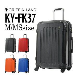GRIFFINLAND スーツケース Mサイズ キャリーケース キャリーバッグ 鏡面 軽量 ファスナータイプ KY-FK37 M/MS 中型 旅行カバン 安い 海外 国内 旅行 Go To Travel キャンペーン おすすめ かわいい 女子旅