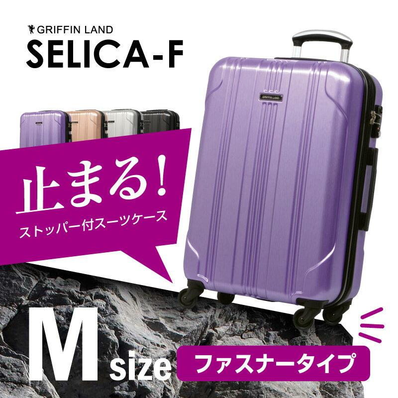 SELICA-F Mサイズ ストッパー付スーツケース【一年保証付&送料無料】清潔空間 消臭 抗菌仕様 ポリカーボン配合 インナーフラット 中型 スーツケース 旅行かばん キャリーケースファスナー式