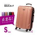 SELICA-F Sサイズ ストッパー付スーツケース 機内持ち込み 【一年保証付&送料無料...
