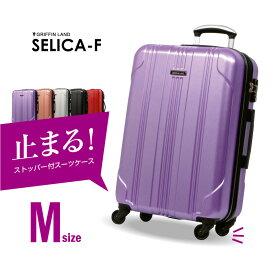 SELICA-F Mサイズ ストッパー付 止まる スーツケース 一年保証付 送料無料 インナーフラット 中型 旅行かばん キャリーケース 軽量 ファスナー 無料受託手荷物 海外 国内 旅行 消費者還元 5%還元 おすすめ かわいい 女子旅