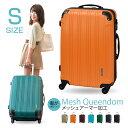 GRIFFINLAND スーツケース Sサイズ 機内持ち込み キャリーケース キャリーバッグ MeshQueendom S 機内持込 一人旅 安…