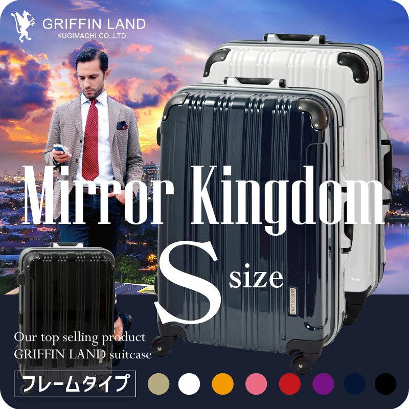 【送料無料】 GRIFFIN LAND MirrorKingdom スーツケース キャリーケース S(19) サイズ【TSAロック搭載】清潔空間・消臭、抗菌仕様コーナープロテクト。小型2〜4日用スーツケース 旅行かばん ハードケース フレーム