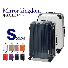 GRIFFIN LAND スーツケース Sサイズ 機内持ち込み キャリーケース キャリーバッグ MirrorKingdom S 小型 機内持込 一人旅 安い 旅行かばん 軽量 鏡面 フレームタイプ TSAロック ハードケース 海外 国内 旅行 キャッシュレス 5%還元 年末年始 9連休