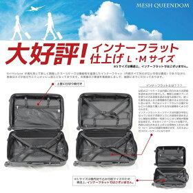 【送料無料】スーツケース大型Lサイズキャリーケースキャリーバッグファスナー軽量修学旅行旅行TSAロックメッシュ加工10P05Dec15