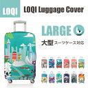 LOQI スーツケースカバー / ラッゲージカバー 大型 10P09Jul16