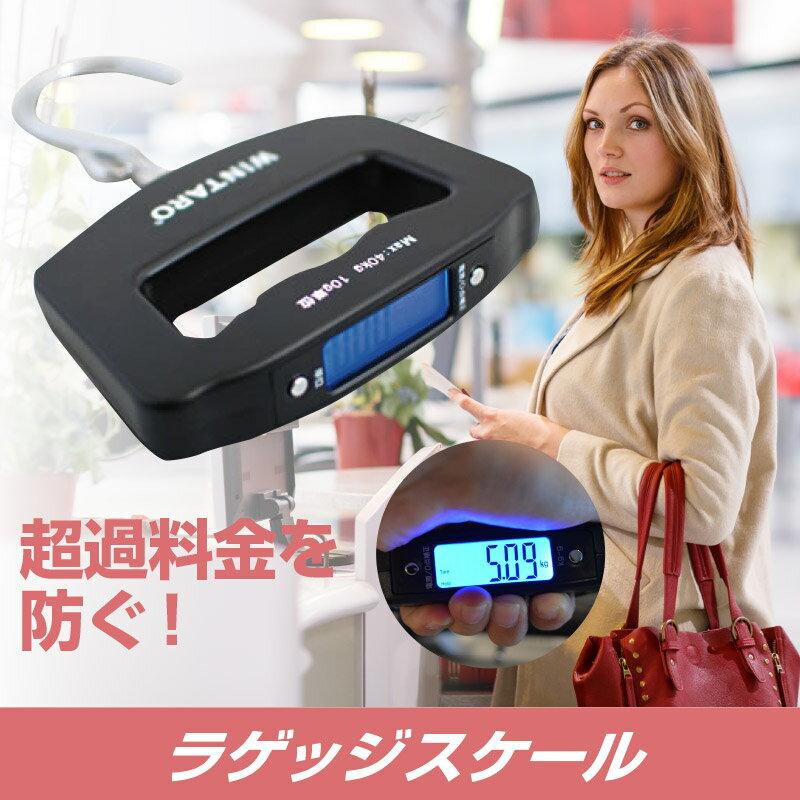 【スーツケース同時購入者限定】デジタル電子はかり。旅行の必需品 ラゲッジスケール 10P09Jul16