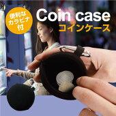 【送料無料】コインケース便利なカラビナ付き旅行用品旅行小物