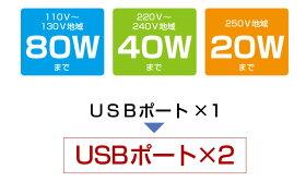 海外旅行用変圧器【全世界対応】【USB充電ポート付】今なら世界各国対応変換プラグ5個セットプレゼント付♪