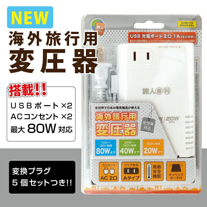 海外旅行用変圧器 【全世界対応】【USB充電ポート付】今なら世界各国対応変換プラグ5個セットプレゼント付♪