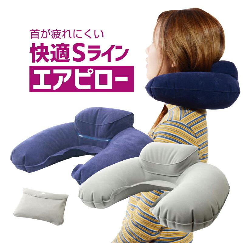 【スーツケース同時購入者限定】やわらか素材でコンパクトなエアピロー