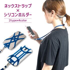 【単品購入】スマホホルダー+ネックストラップ