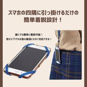 【スーツケース同時購入者限定】スマホホルダー+ネックストラップ