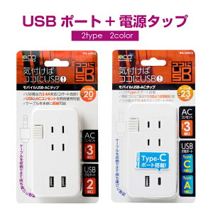 ACコンセント3口搭載モバイルタップ【ACコンセント】【USB充電ポート付】【送料無料】