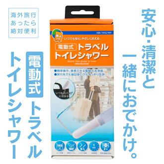 乾電池不要的手機温水坐便器是簡易温水坐便器旅行,便携式臀部在旅途的清洗器
