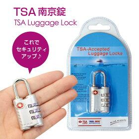 衝撃の67%OFF(代引き不可)スーツケース用TSAロック搭載南京錠