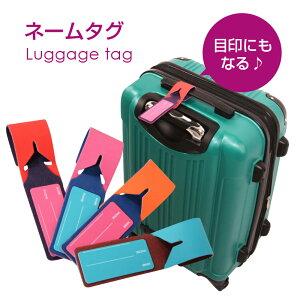 【送料無料】旅行用ネームタグ ラゲッジタグ おしゃれ 可愛い ラゲッジタグ ネームタグ スーツケース キャリーバッグ キャリーケース 旅行カバン ベルト ネームプレート 名札