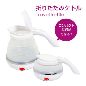 【スーツケース同時購入者限定】折りたためるトラベルケトル コンパクトケトル 旅行用品