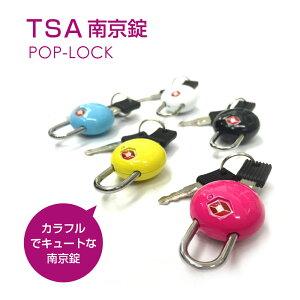 【送料無料】 POPLOCK キャリーケース 南京錠 TSAロック 鍵式 カギ式錠前