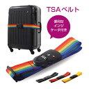 【スーツケース同時購入者限定】お一人様1本限り送料無料!TSAロック搭載スーツケース用ベルト