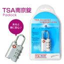 【単品購入】スーツケース用TSAロック搭載南京錠