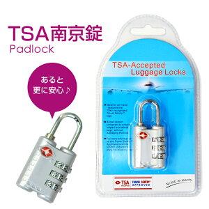 【スーツケース同時購入者のみ】TSAロック搭載南京錠