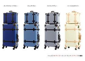 トランク【単品購入】かわいいショコラ:ミニトランクケース旅行かばん10P27May16