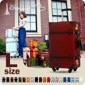 トランクケース大型【1年間保証付!・送料無料】旅行かばん。キャリーケース。スーツケース。Lサイズ。リモワもいいけどグリフィンも♪