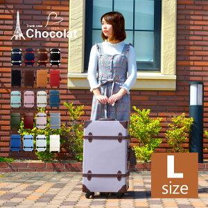 トランクケース Chocolat Lサイズ 大型 キャリーケース スーツケース おすすめ かわいい キュート 旅行かばん TRUNK 修学旅行 トランク 女子旅 トラベルグッズ おしゃれ キャリーバッグ ショコラ