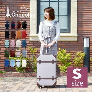 機内持ち込み トランクケース Chocolat Sサイズ 小型 キャリーケース スーツケースGRIFFINLAND おすすめ かわいい 旅行かばん トランク 女子旅 機内持込 一人旅 安い おしゃれ キャリーバッグ 海外