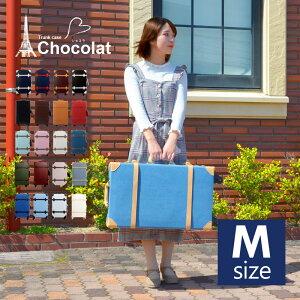 トランクケース Chocolat Mサイズ 中型 キャリーケース スーツケース おすすめ かわいい キュート 旅行かばん TRUNK 修学旅行 トランク 女子旅 トラベルグッズ おしゃれ キャリーバッグ ショコラ