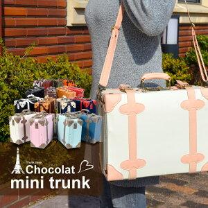 【単品購入】 トランク おすすめ かわいい ショコラ ミニ トランクケース 女子旅 旅行かばん おしゃれ TRUNK 海外 国内 旅行 Go To Travel キャンペーン