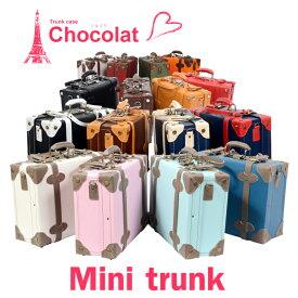トランク 【スーツケース同時購入者限定】かわいい ショコラ ミニトランク