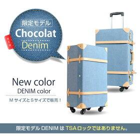 キャリーケース小型【送料無料・かわいい】旅行かばん。トランクキャリーケース。スーツケース。ショコラSサイズ