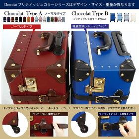 キャリーケース【送料無料・かわいい】旅行かばん。トランクキャリーケース。スーツケース。ショコラSサイズ10P01Nov14