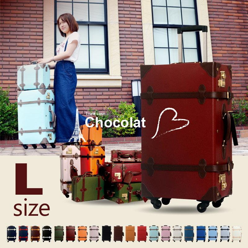 トランクケース CHOCOLAT L サイズ トランクケース 大型 キャリーケース スーツケース PVC加工 かわいい キュート 旅行かばん L サイズ TRUNK 修学旅行 旅行 トランク 女子旅 トラベルグッズ おしゃれ キャリーバッグ ショコラ